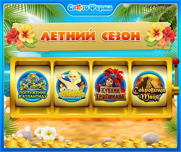 Играть В Слотоферма Бесплатно Без Регистрации