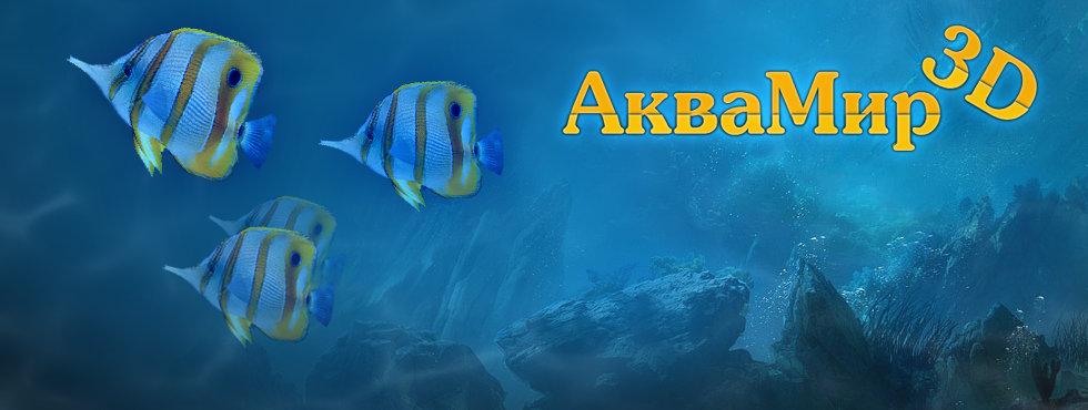 Игра Аквамир - 3D аквариум