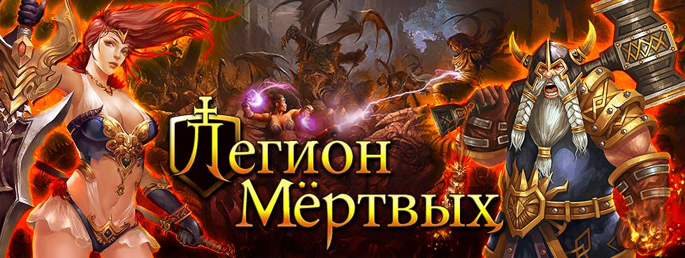 Игра Легион Мертвых