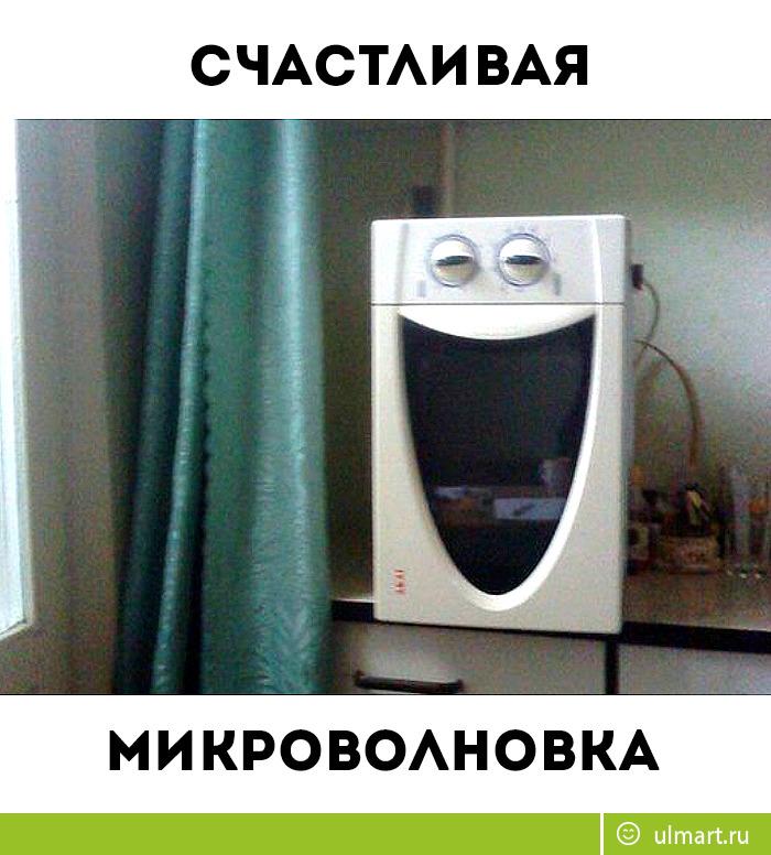 Фото, смешные картинки про микроволновку