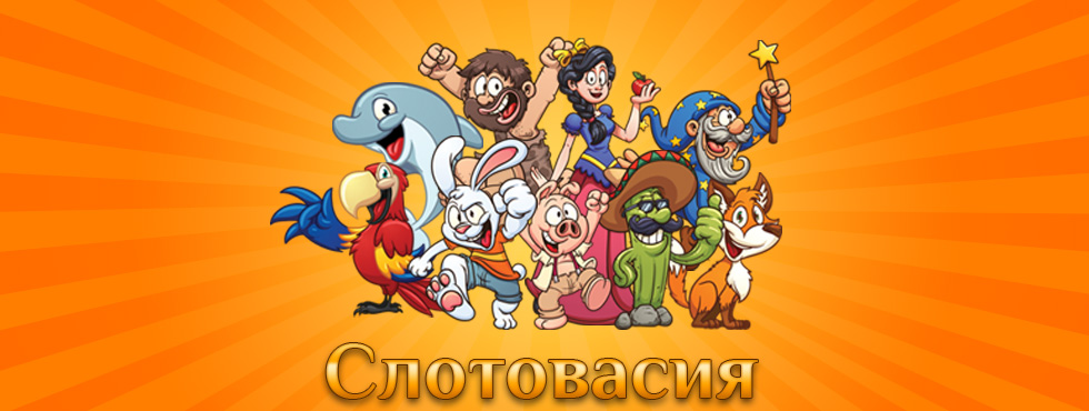 Game Слотовасия