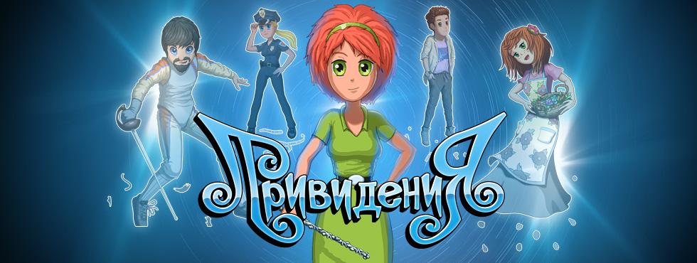 Game Привидения