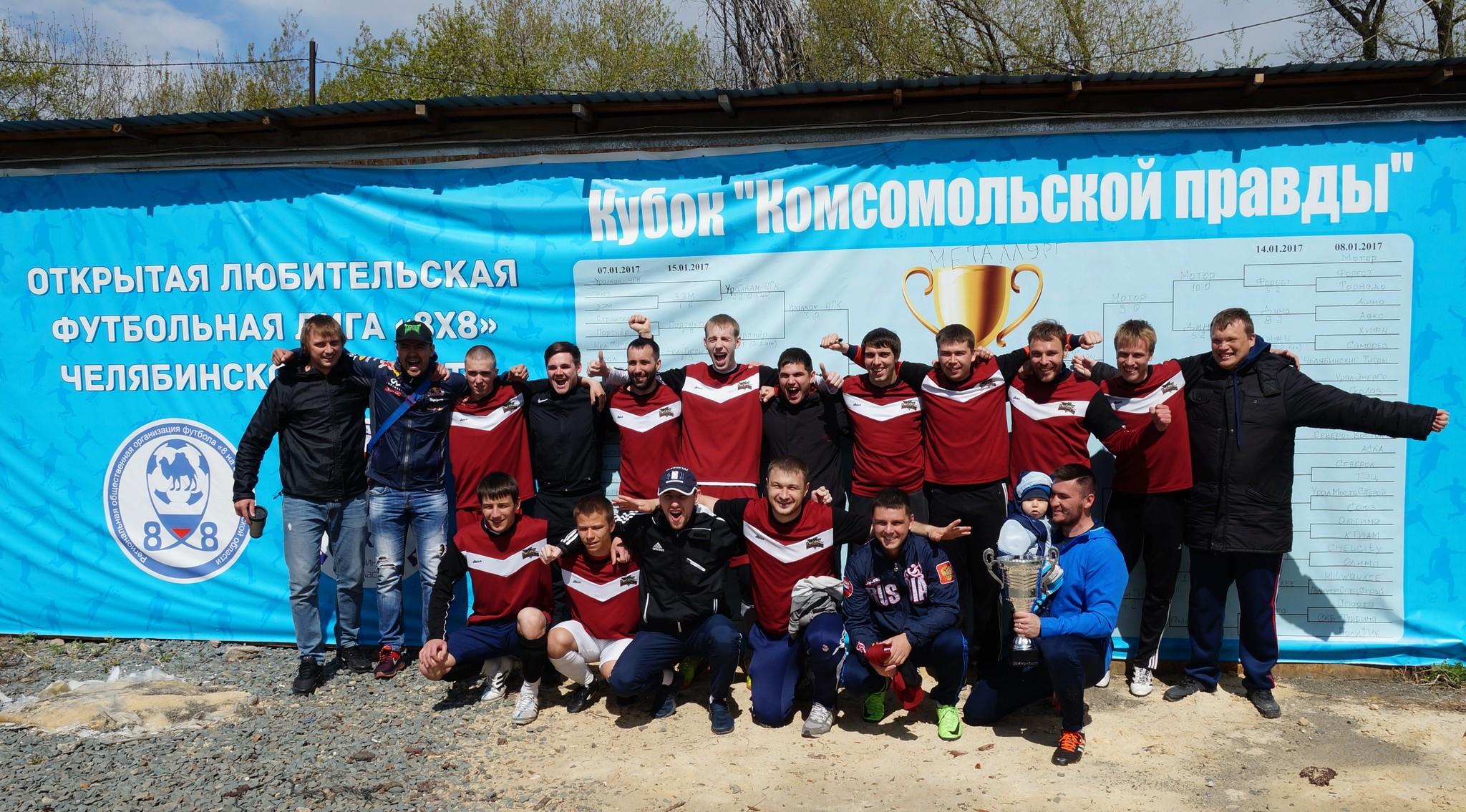Финал кубка «Комсомольской Правды»