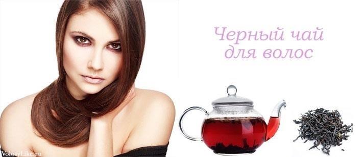 Черный чай для волос: маски, окрашивание и отзывы, зеленый чай для волос ополаскивание.